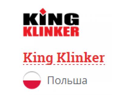 Клинкерная плитка King Klinker (Польша)