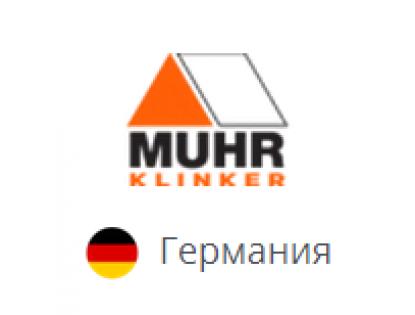 Клинкерный кирпич Muhr